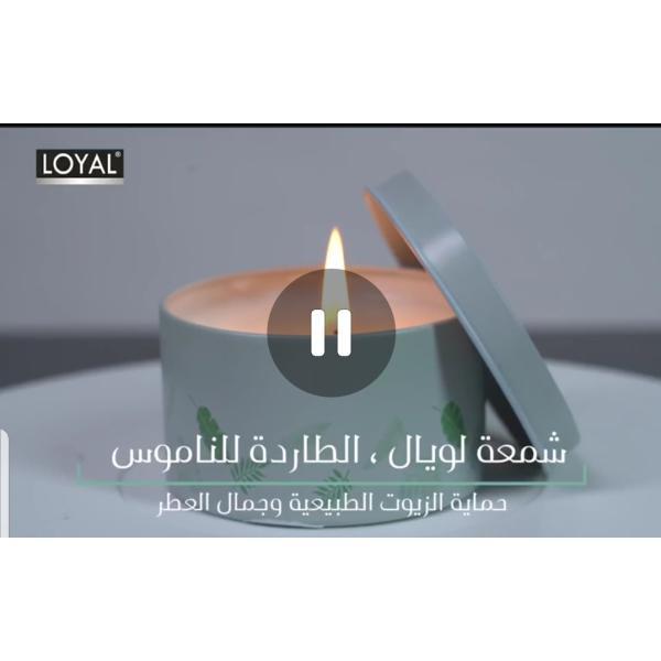 شمعة لويال الطاردة للناموس